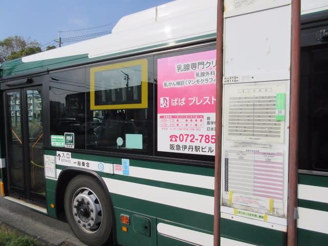 市バス 時刻 表 伊丹