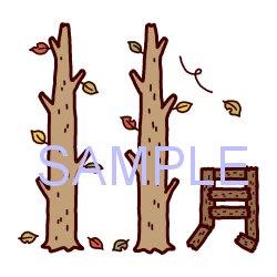 11月タイトル2秋の季節行事イラスト 素材屋イラストブログ