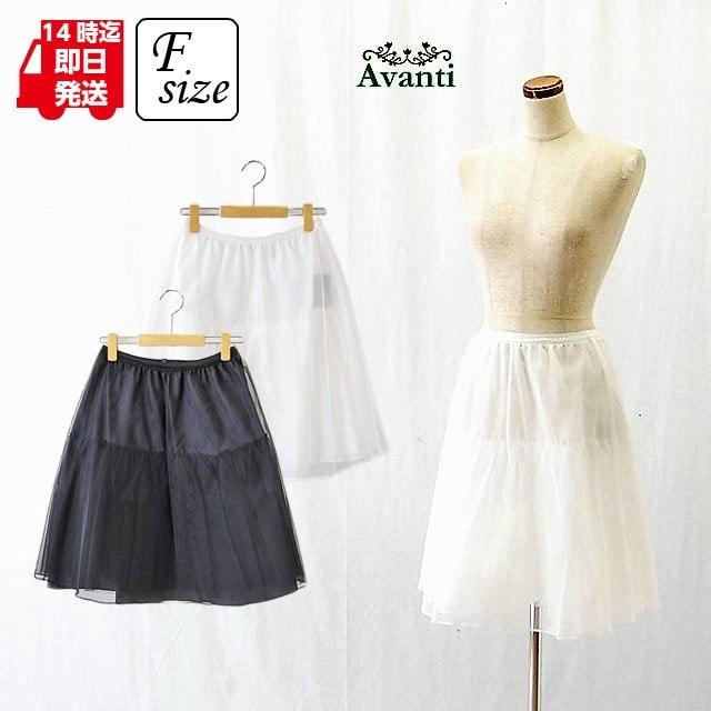 cb4745b88fb81 パニエ008 55cm丈 スカート ドレスのインナーパニエ チュールの3枚重ね 結婚式 演奏会 膝丈 F フリー 白 黒