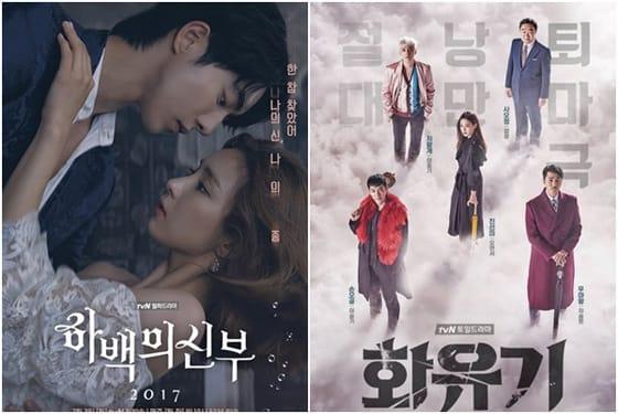 韓流ドラマ、花遊記
