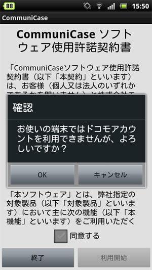 お使いの端末ではドコモアカウントを利用できませんが、よろしいですか?