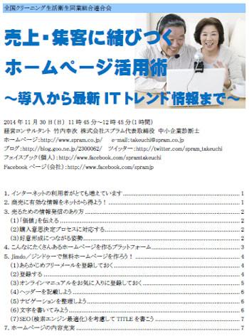 中小企業診断士 ホームページ講演