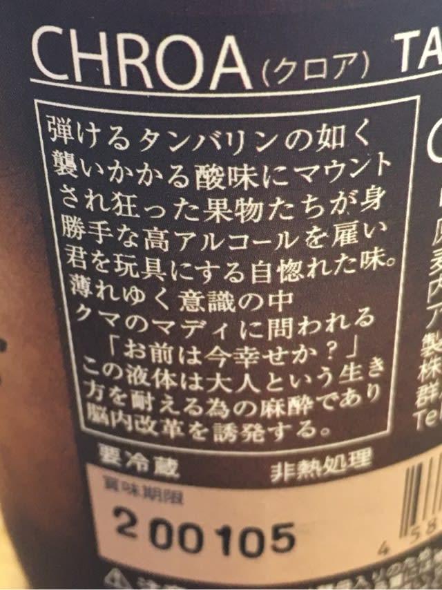 ビール クロア
