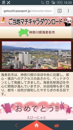 神奈川県海老名市のご当地マチキャラ