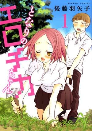 Tonari_no_erotica_chan_01