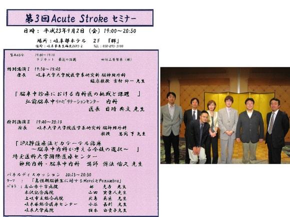 弘前 脳卒中 センター