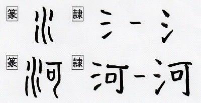 へん 漢字 さんずい の 「汎(さんずい氵に凡)」は何という漢字?読み方・意味・使い方 「汎用」は「ぼんよう」?「汎用性」とは