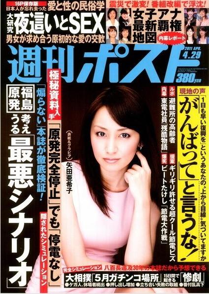 週刊ポスト表紙&グラビア - の...