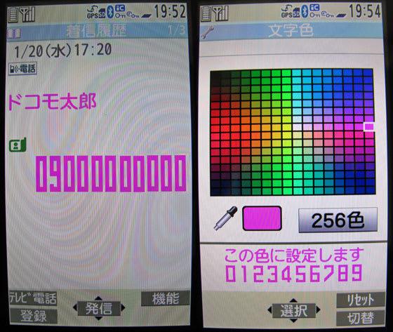 ダイヤルフォントの文字色を変更。左の画像は加工済。