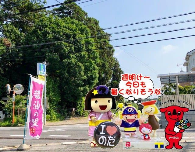 週明け月曜日!は暑くなります野田市