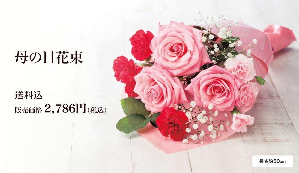 母の日の花束ギフト2019