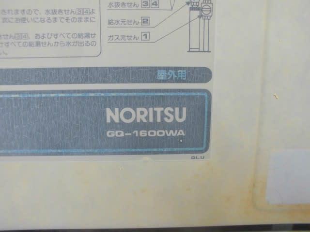 ノーリツ 給湯 器 お湯 が 出 ない
