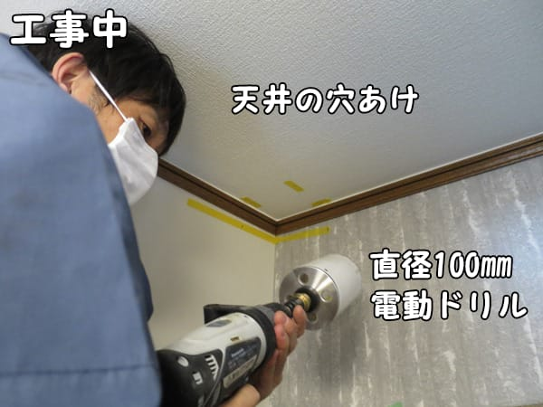 ガス衣類乾燥機の天井排湿管_穴あけ中