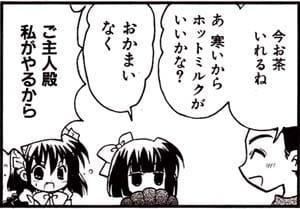Manga_time_sp_2012_01_p043