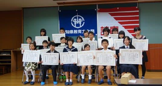 高知県教育文化祭     ー 光る感性 たたえよう 土佐の教育文化 ー