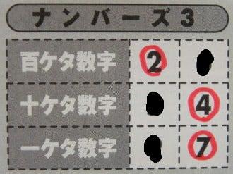Fukuroziku