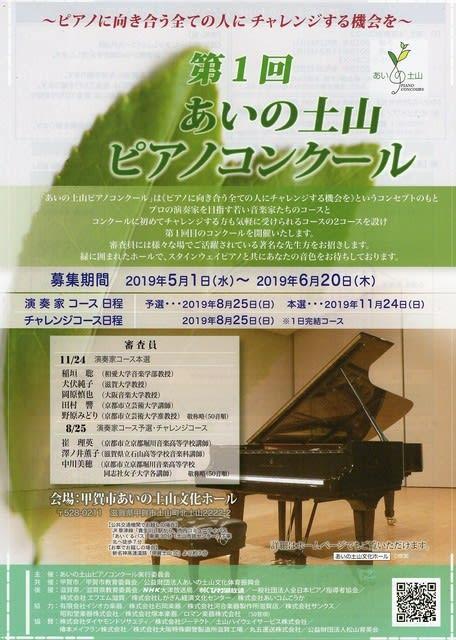 ピアノ コンクール 土山 あいの