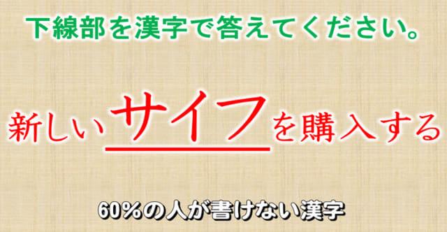 60%の人が書けない漢字】全20問...