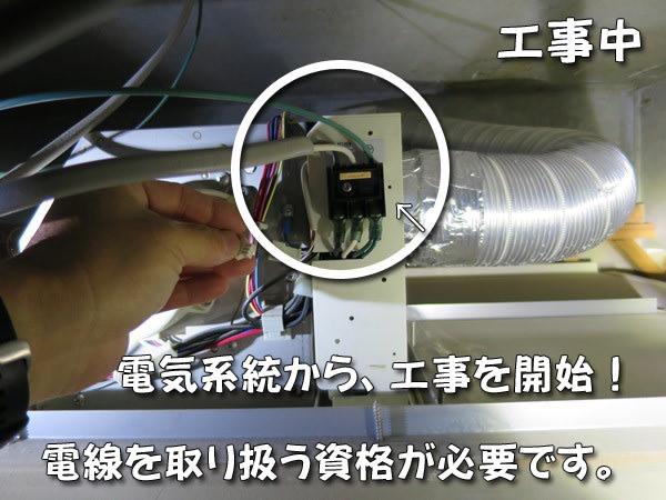 三乾王TYK200電気工事資格