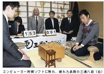 三浦八段も将棋ソフトに敗れる…将棋界に衝撃 - 日本は大丈夫!?