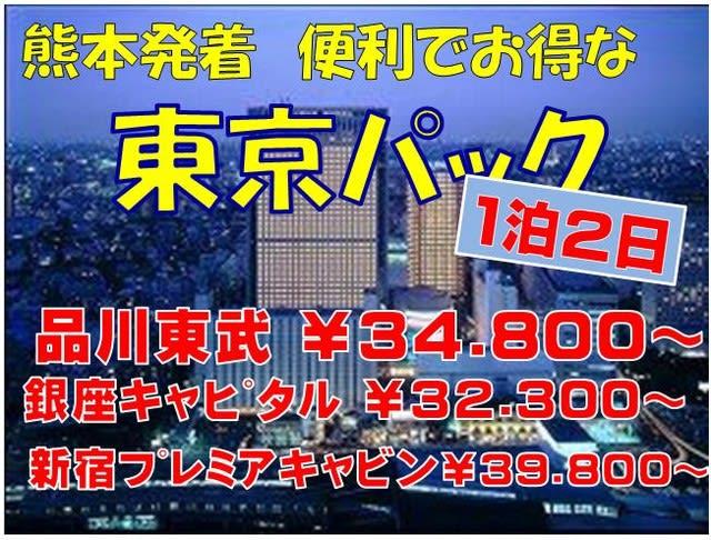 熊本発東京パック - 旅行会社 ウィルツアー熊本支店 スタッフBLOG