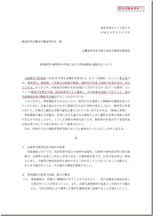 2012労基署への通知(事前調査)_1