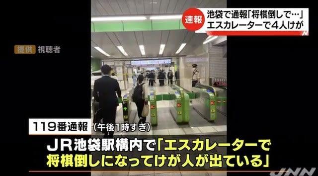 JR池袋駅のエスカレーターで4人けが、「将棋倒しでけが人が出ている ...