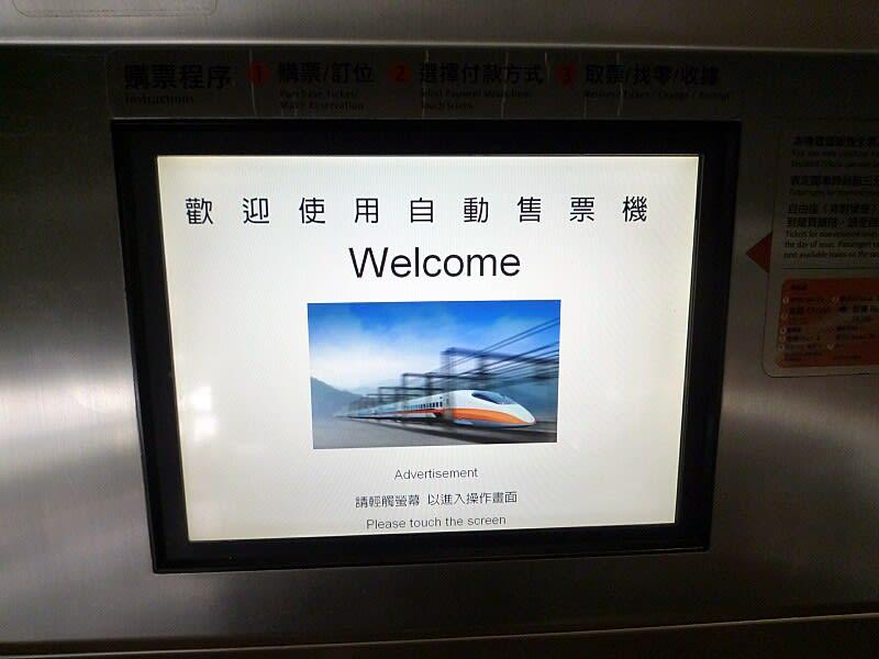 台湾新幹線 切符の買い方クレジットカード 節々が痛い