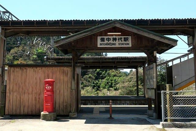 備中神代駅 in 岡山・新見市 - 続・旅するデジカメ 我が人生
