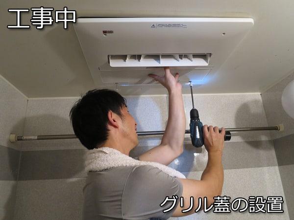 浴室暖房乾燥機BDV4104フタ固定