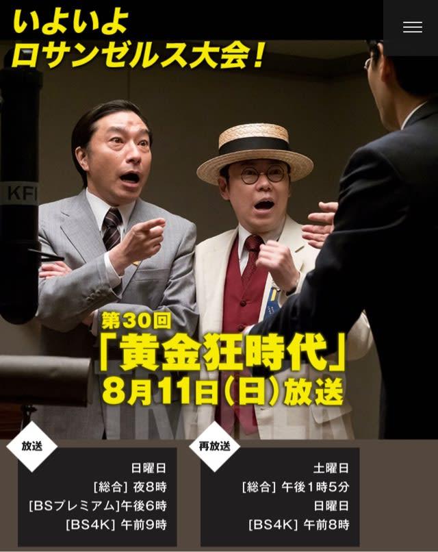 放送 Nhk 再 大河 ドラマ
