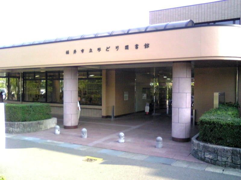 福井 市 みどり 図書館
