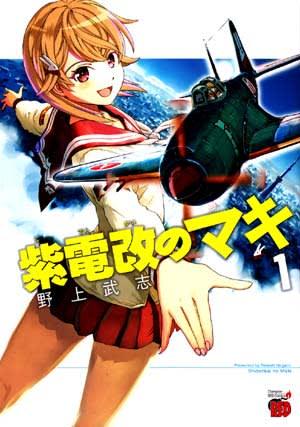 Shidenkai_no_maki_01