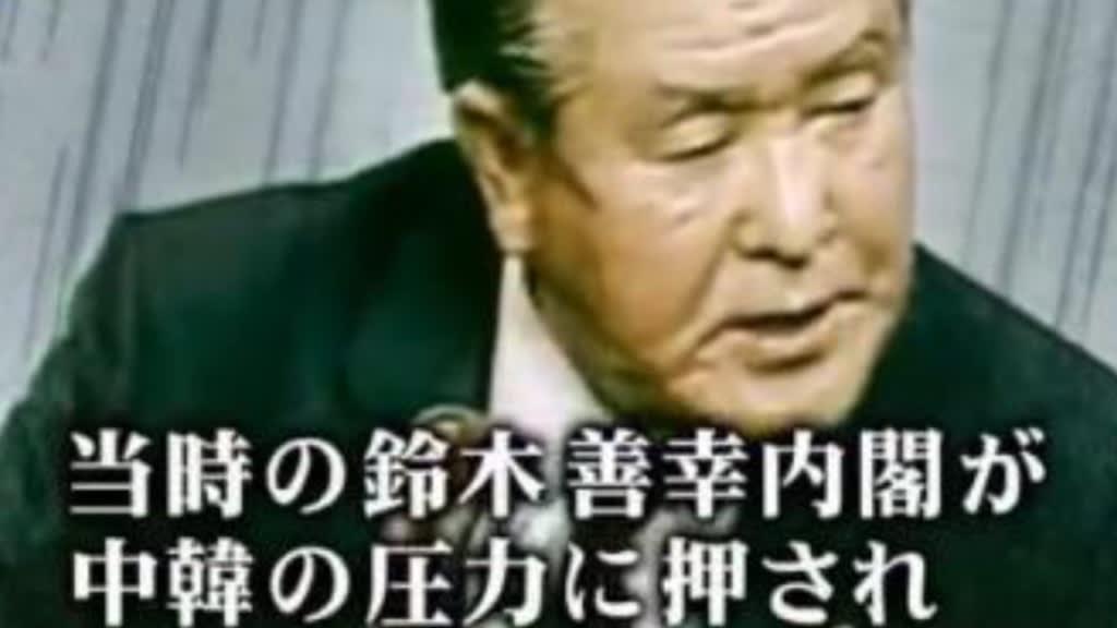 教科書問題という大問題 - 天皇陛下の靖国神社御親拝を希望する会会長