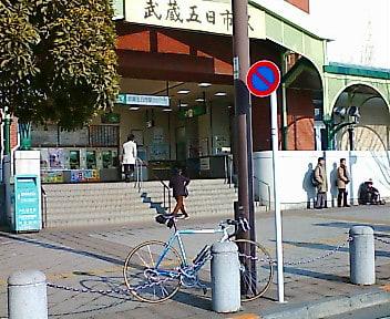 武蔵五日市駅 サイクリング