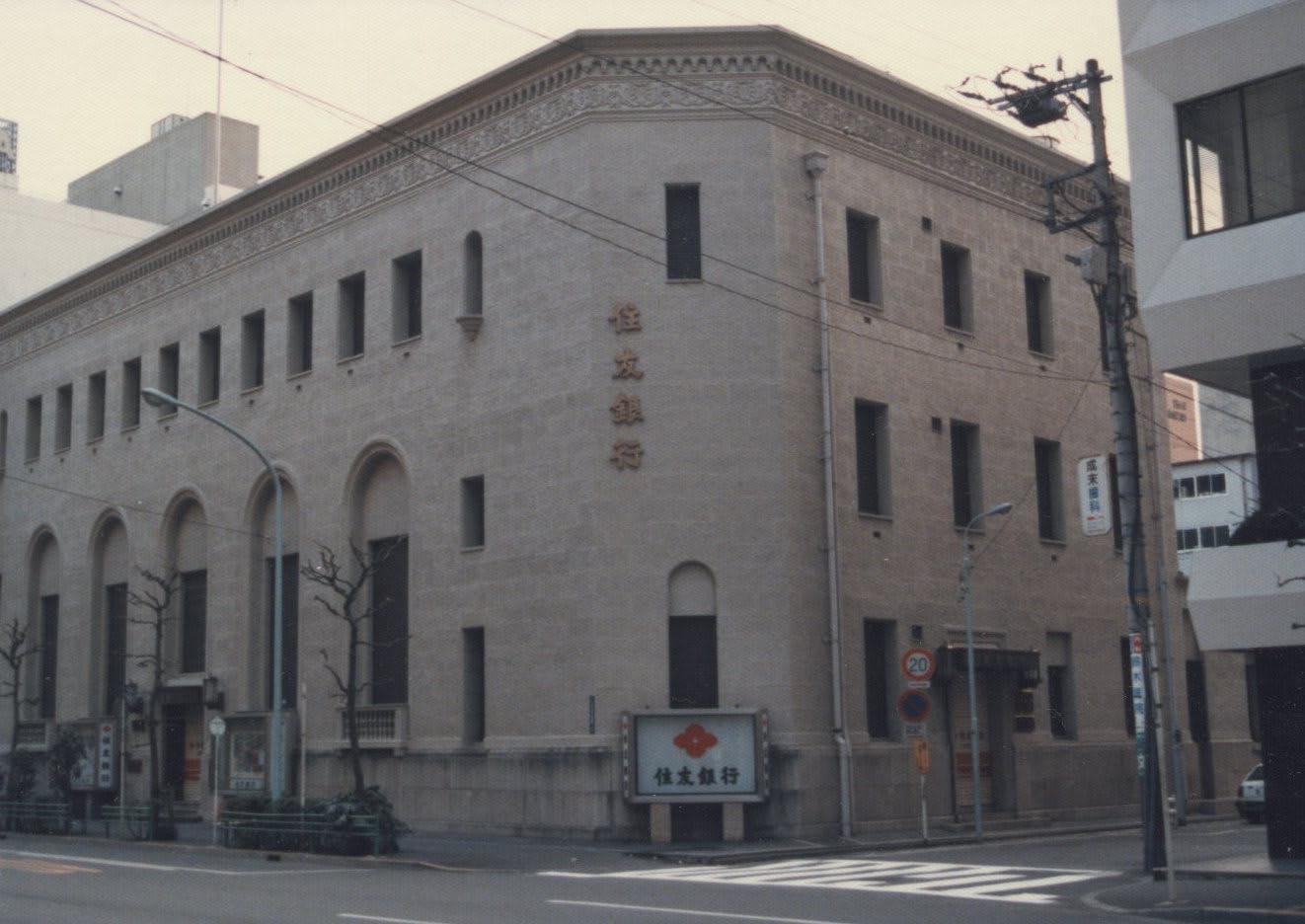 住友銀行人形町支店/大伝馬町 -...