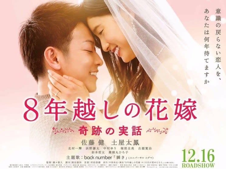 年越し の 花嫁 8