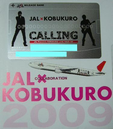 JAL×KOBUKUROカード