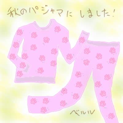 秋のパジャマ