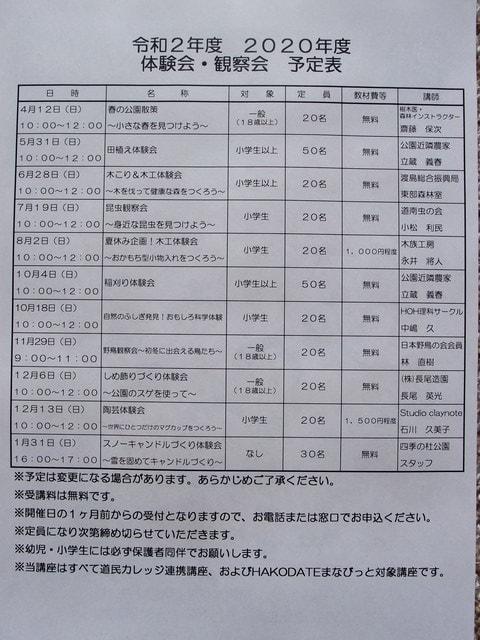 四季の杜公園の年間予定表