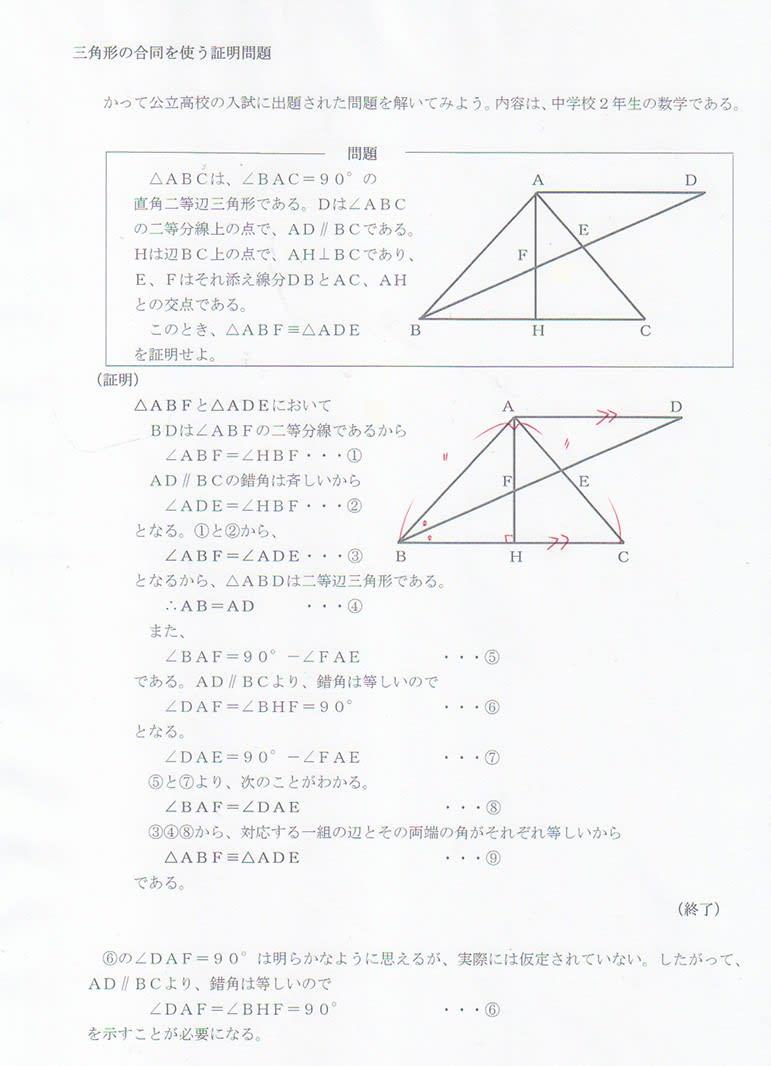 三角形の合同条件を使った証明問題 中学2年生の問題を解こう