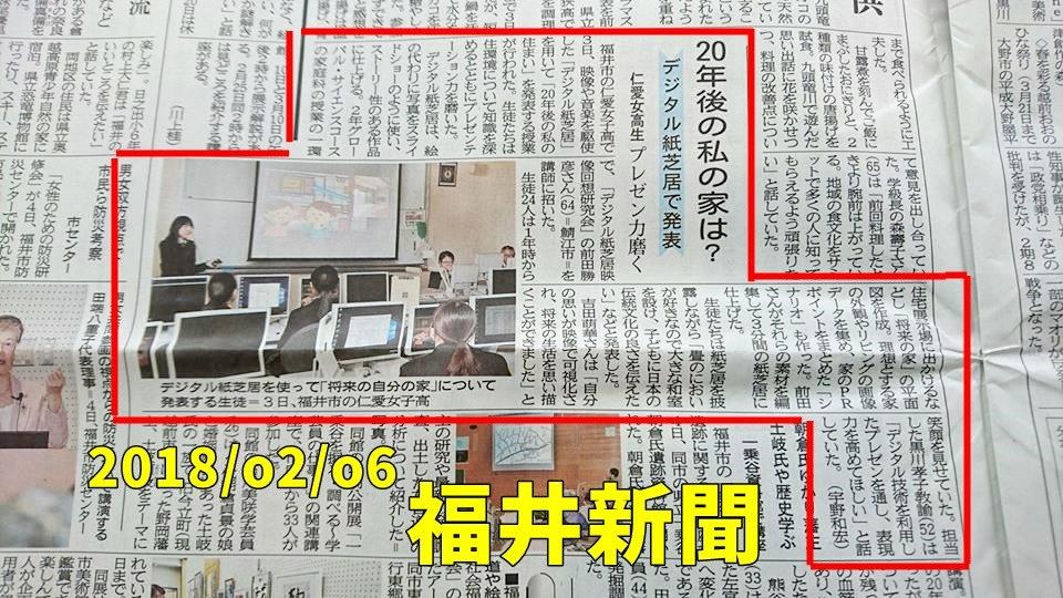 福井新聞に女子高生がデジタル紙芝居でプレゼンした記事が掲載
