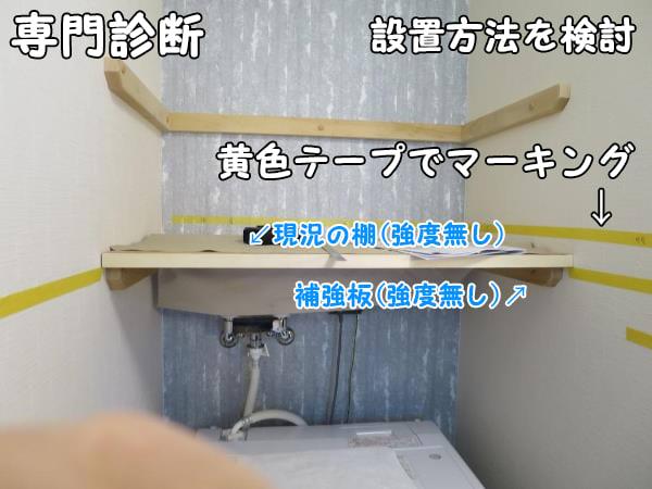 ガス衣類乾燥機の設置方法を検討