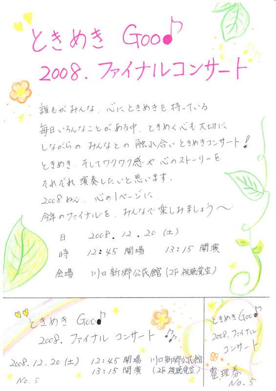2008_tokimeki