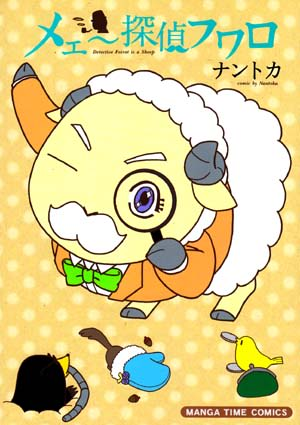 Detective_foirot_is_a_sheep