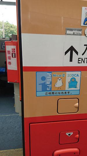 神姫バスはICOCAとPiTaPaのみ利用可能