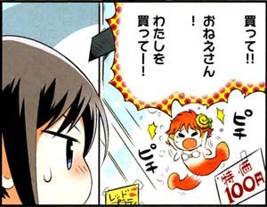 Manga_time_kr_carat_2014_10_p073c