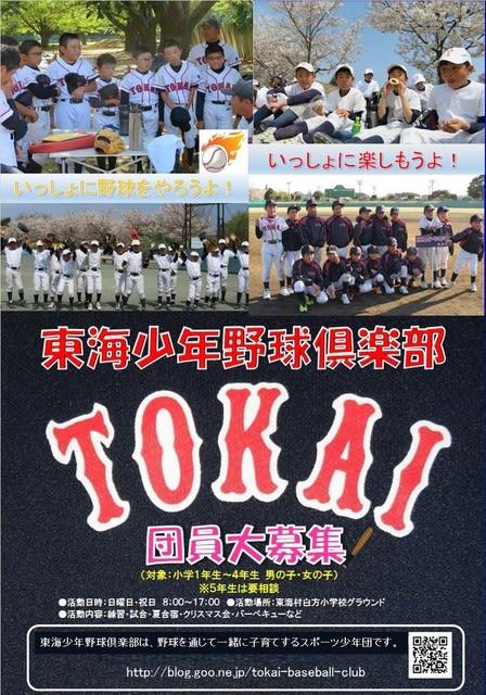 「練習・試合予定」のブログ記事一覧-東海少年野 …