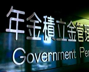 年金積立金管理運用独立行政法人【岩淸水・言葉の説明】