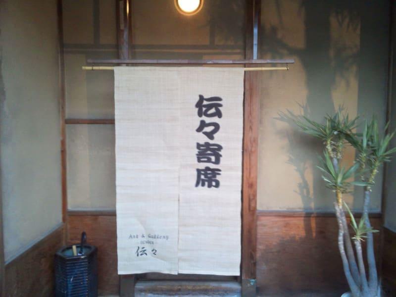 京都の町屋でお待ちや!伝伝寄席におこしやす!
